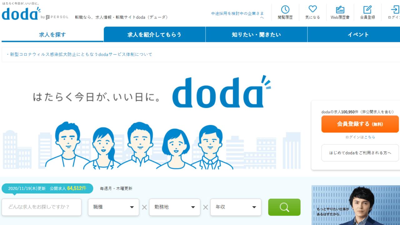 「doda」|求人数が多く、企業の信頼も厚い