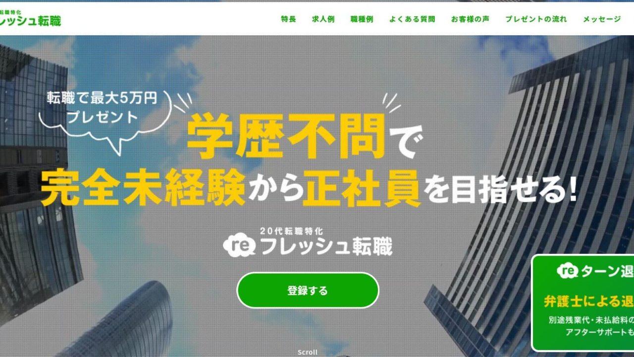 「reフレッシュ転職」|20代向け、転職成功で5万円給付