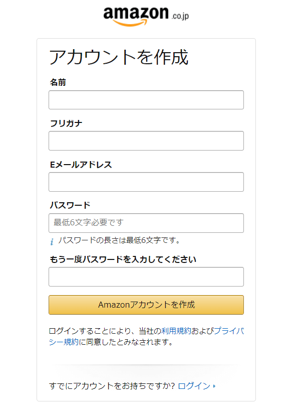 Amazonアカウントを持っていない方はまずアカウント作成