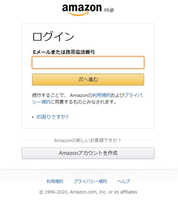 Amazonアカウントを持っている方はまずログイン