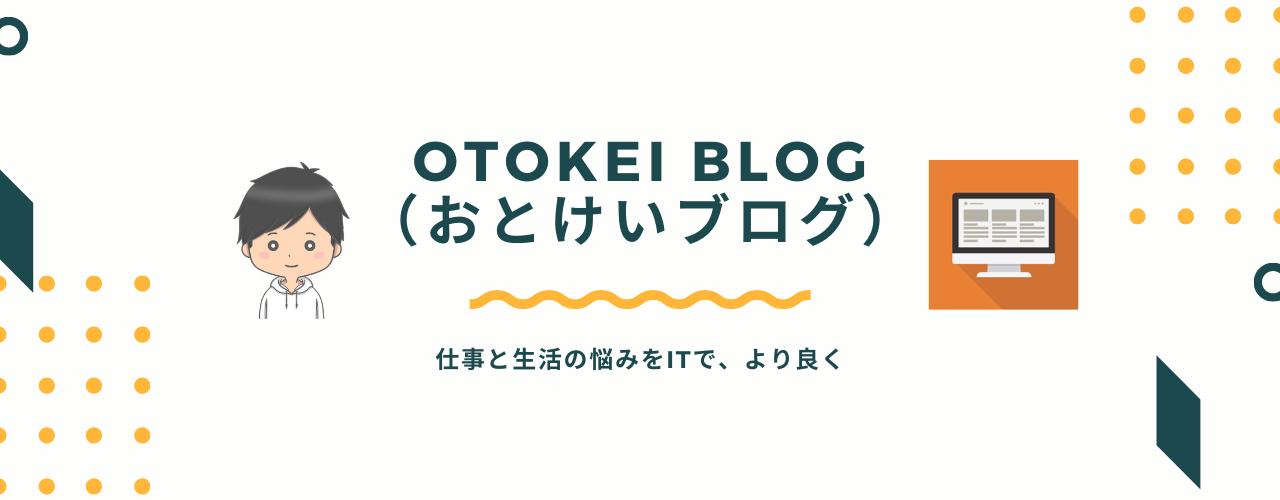 otokei(おとけい)