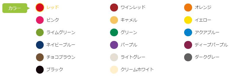 カラー種類
