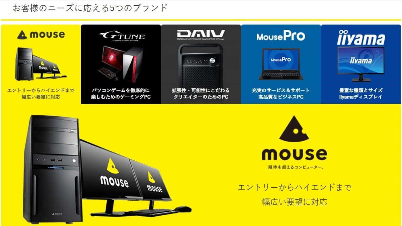 マウスコンピューターは大きく5種類のブランドがある