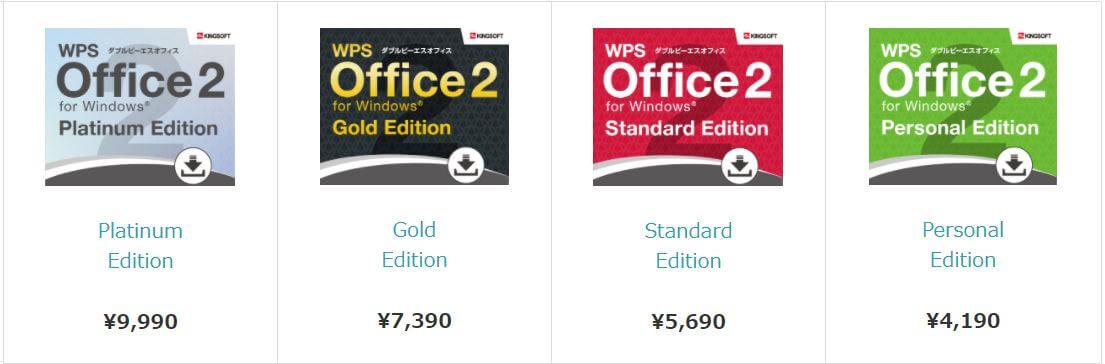 「WPS office」の種類とそれぞれの価格