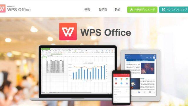 【レビュー】WPS Officeの評判とは?【ITのプロが解説】
